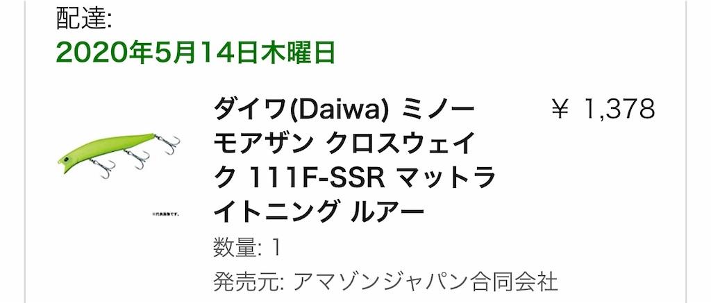 f:id:mukogawaichimonjitaro:20200516021417j:image
