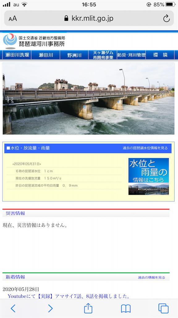 f:id:mukogawaichimonjitaro:20200531170228p:image