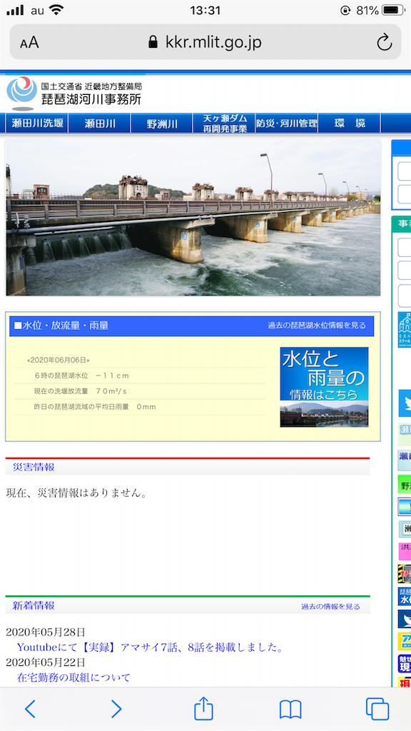 f:id:mukogawaichimonjitaro:20200607140249p:image