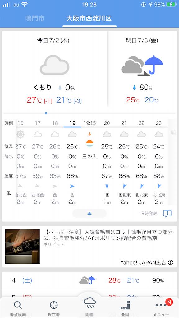 f:id:mukogawaichimonjitaro:20200704153651p:image