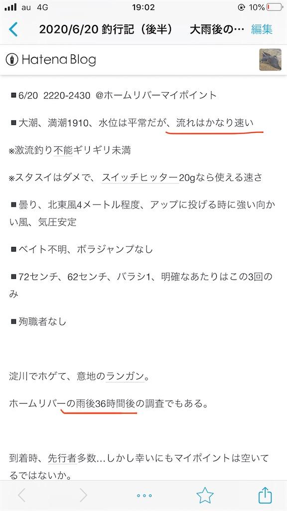 f:id:mukogawaichimonjitaro:20200730224043j:image