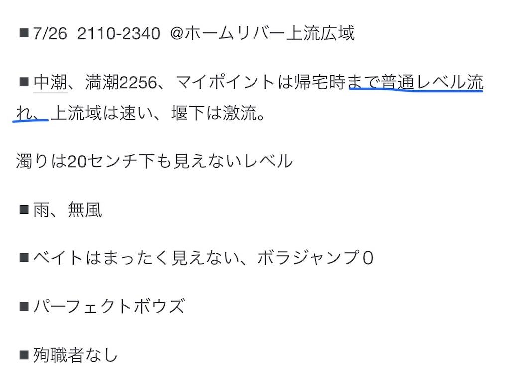 f:id:mukogawaichimonjitaro:20200730224607j:image