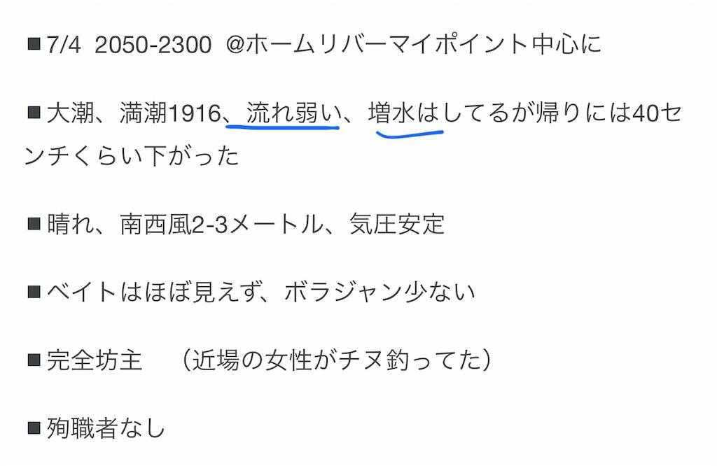 f:id:mukogawaichimonjitaro:20200730224655j:image