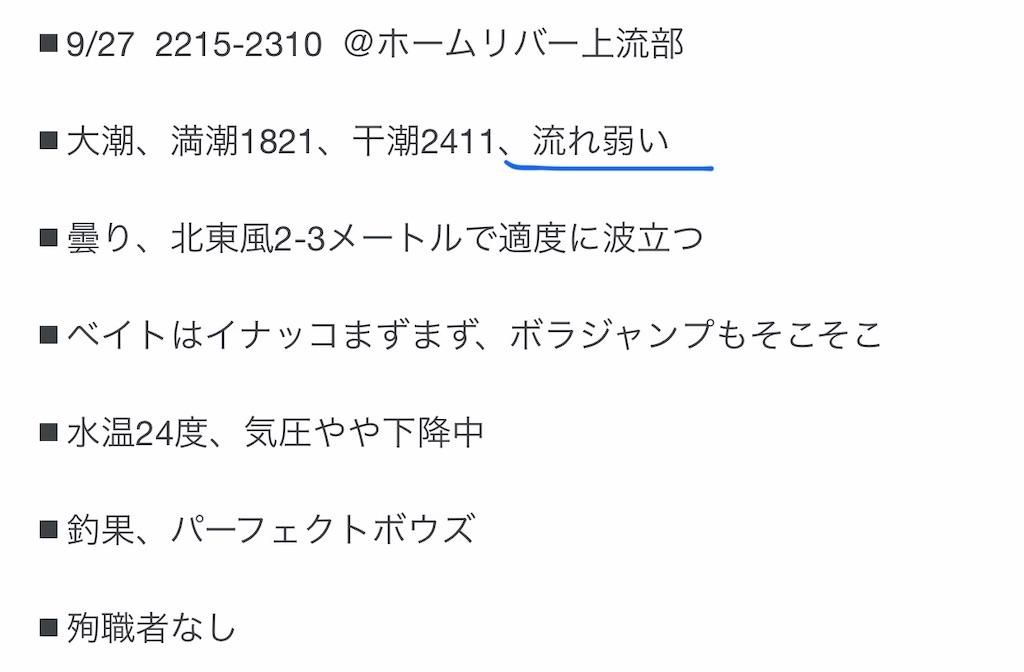 f:id:mukogawaichimonjitaro:20200730224956j:image