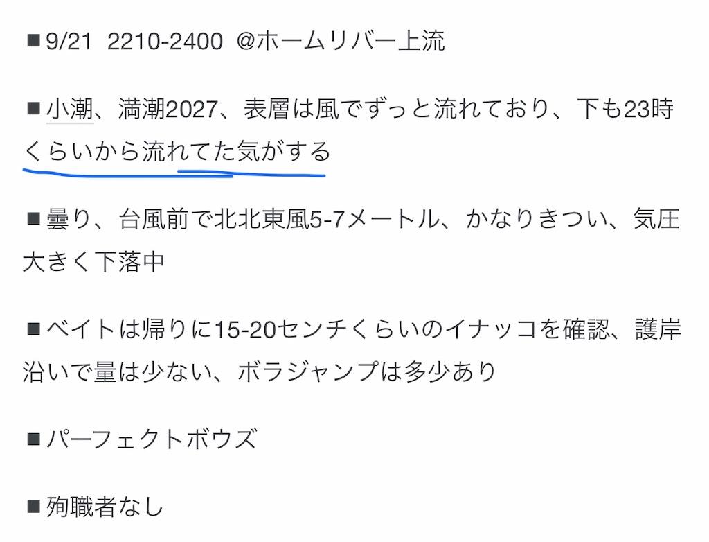 f:id:mukogawaichimonjitaro:20200730225000j:image