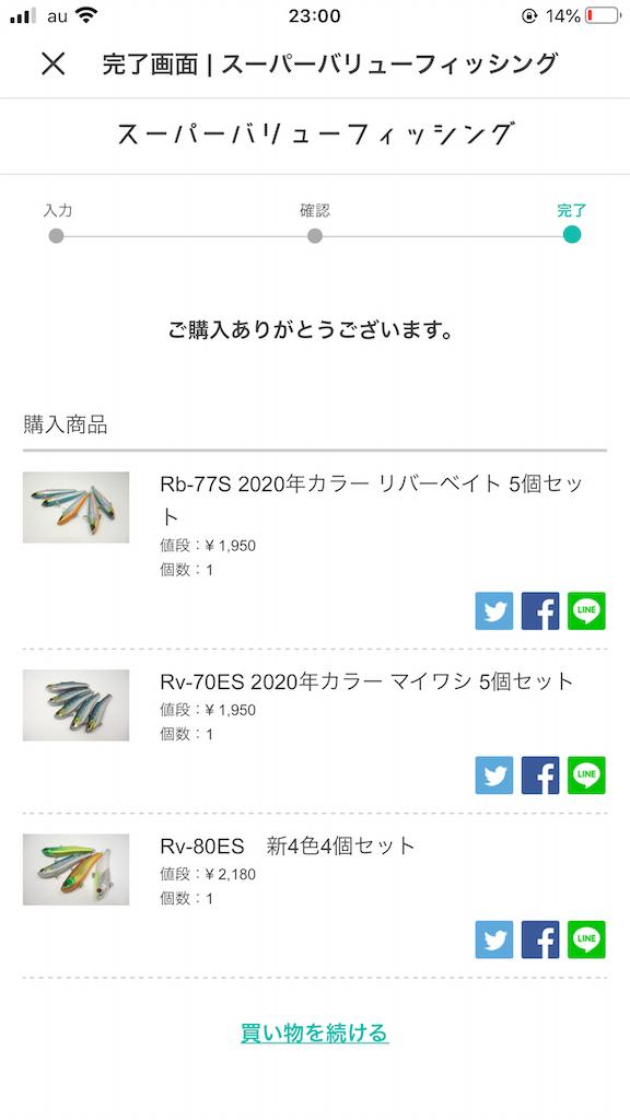 f:id:mukogawaichimonjitaro:20200802151417p:image