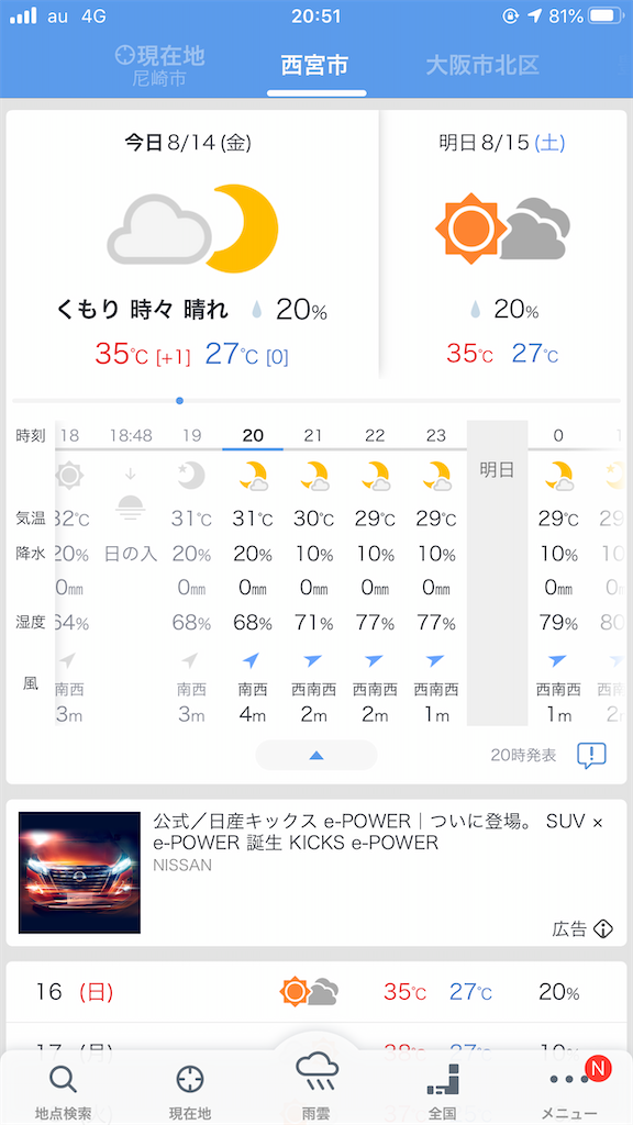 f:id:mukogawaichimonjitaro:20200815232958p:image