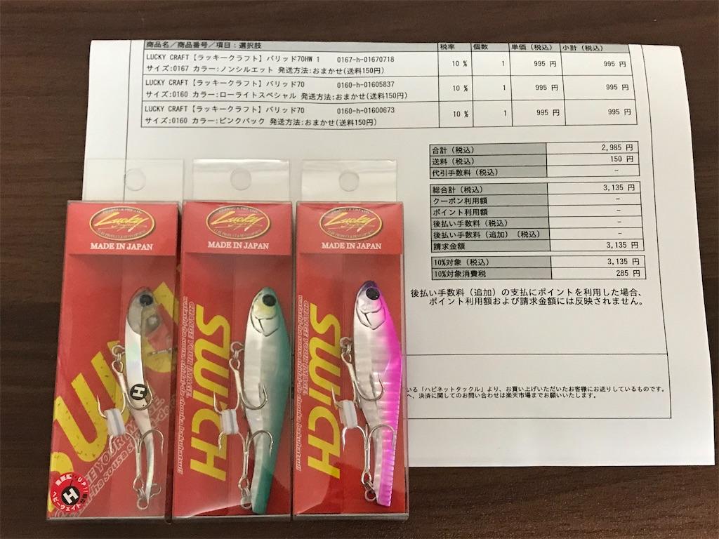 f:id:mukogawaichimonjitaro:20200816200229j:image