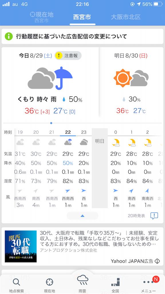 f:id:mukogawaichimonjitaro:20200830143901p:image