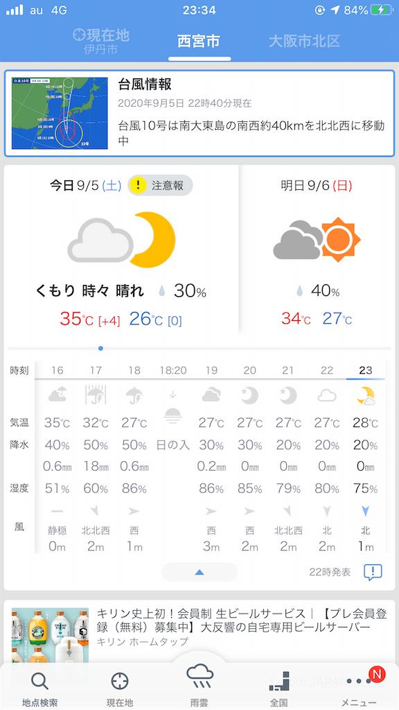f:id:mukogawaichimonjitaro:20200906084734p:image