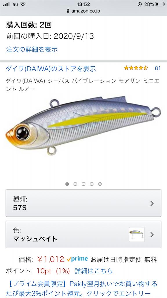 f:id:mukogawaichimonjitaro:20200915230747p:image