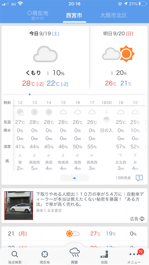 f:id:mukogawaichimonjitaro:20200920092859p:image