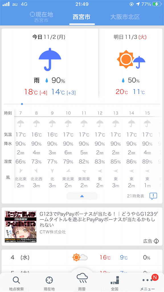 f:id:mukogawaichimonjitaro:20201103210605p:image