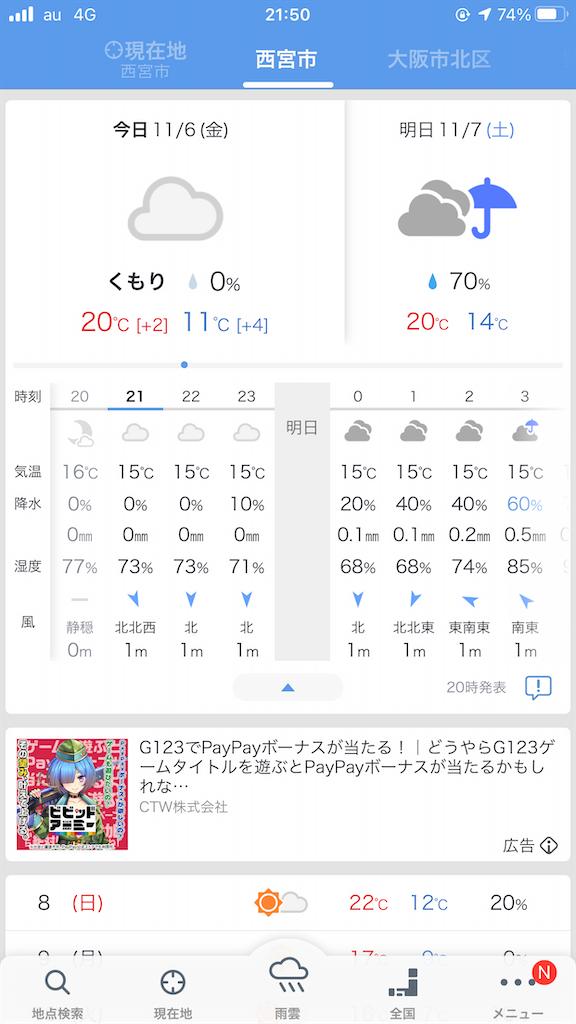 f:id:mukogawaichimonjitaro:20201107100630p:image