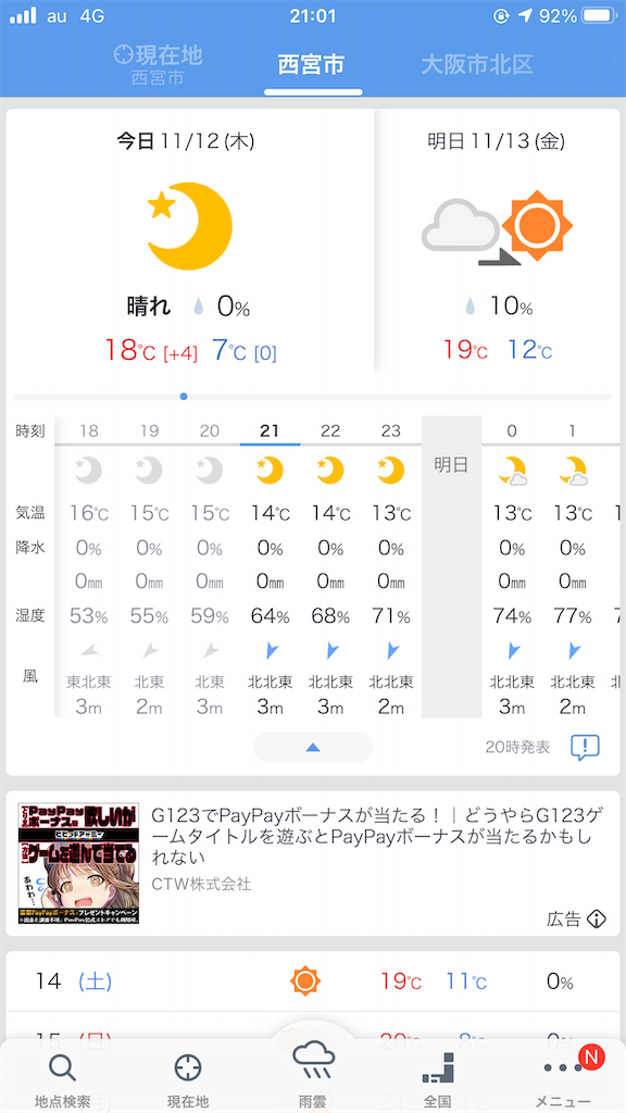 f:id:mukogawaichimonjitaro:20201114081723p:image