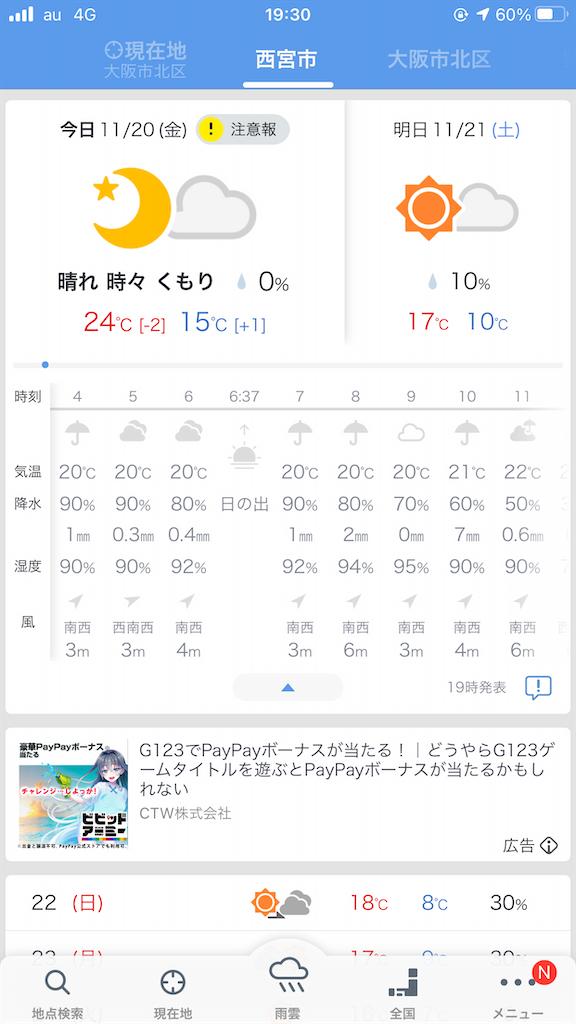 f:id:mukogawaichimonjitaro:20201121025007p:image