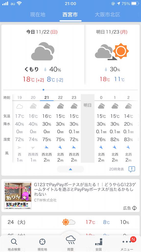 f:id:mukogawaichimonjitaro:20201123230314p:image