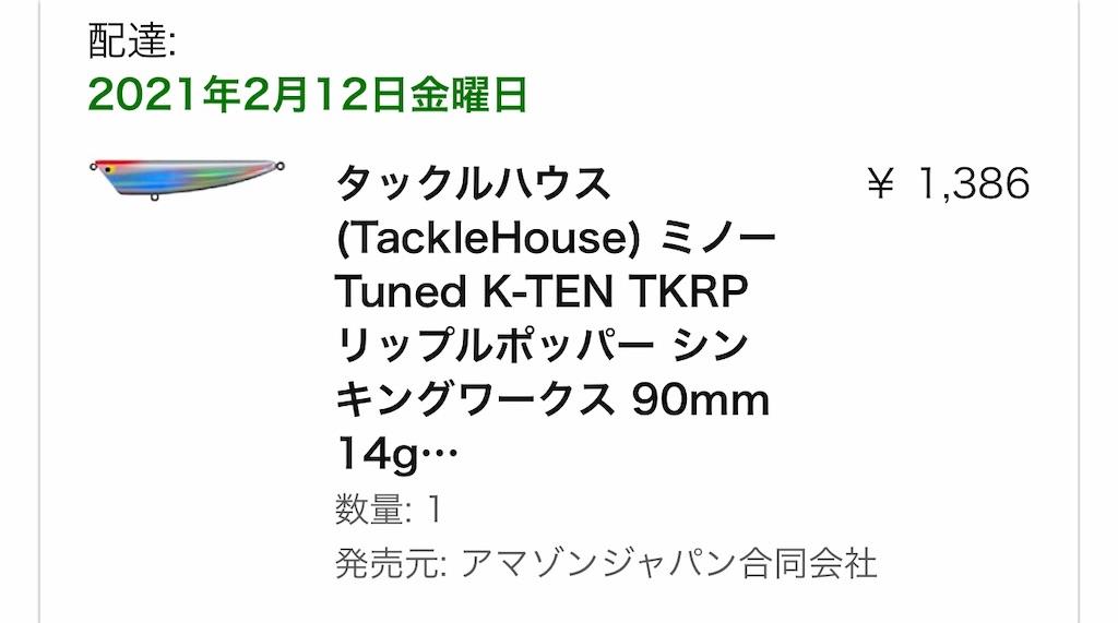 f:id:mukogawaichimonjitaro:20210214140525j:image