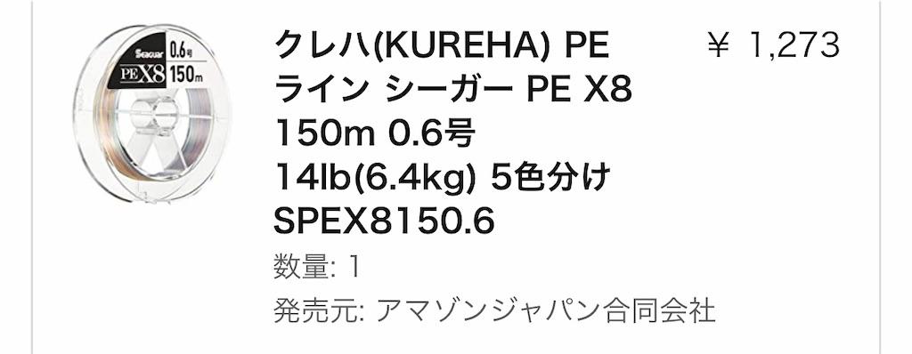 f:id:mukogawaichimonjitaro:20210225154707j:image
