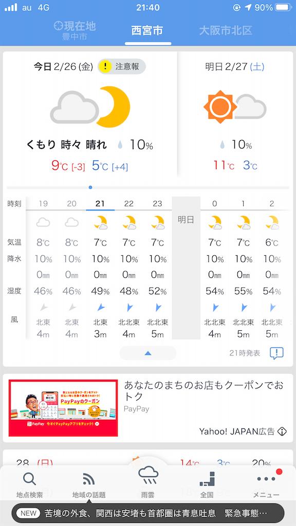f:id:mukogawaichimonjitaro:20210227182337p:image