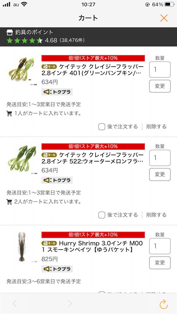 f:id:mukogawaichimonjitaro:20210313115223p:image