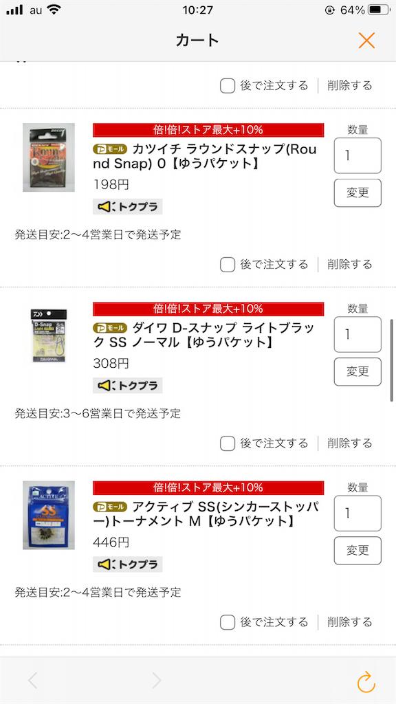 f:id:mukogawaichimonjitaro:20210313115229p:image