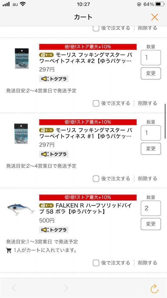 f:id:mukogawaichimonjitaro:20210313115234p:image