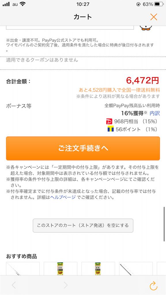 f:id:mukogawaichimonjitaro:20210313115239p:image