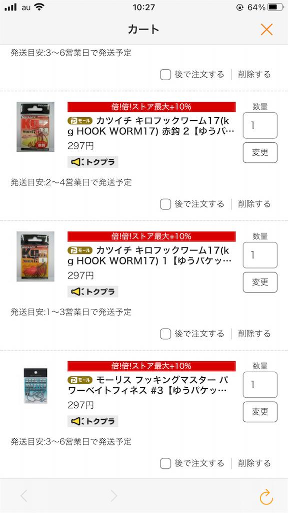 f:id:mukogawaichimonjitaro:20210313115248p:image
