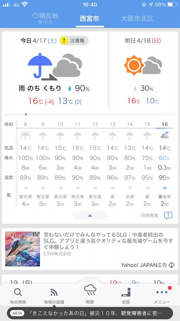 f:id:mukogawaichimonjitaro:20210418132705p:image