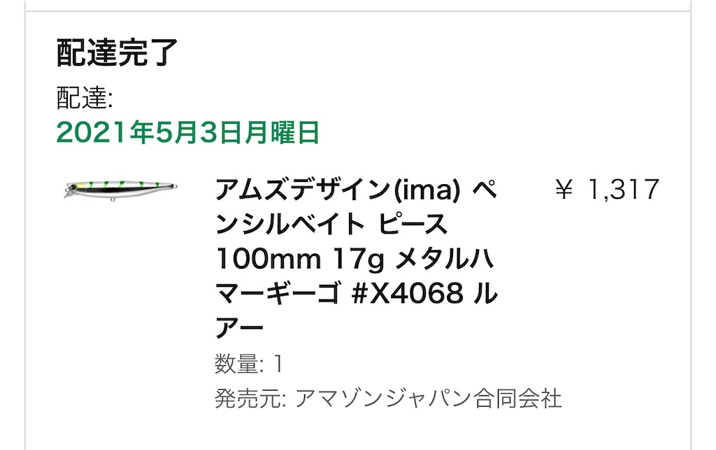 f:id:mukogawaichimonjitaro:20210505155440j:image