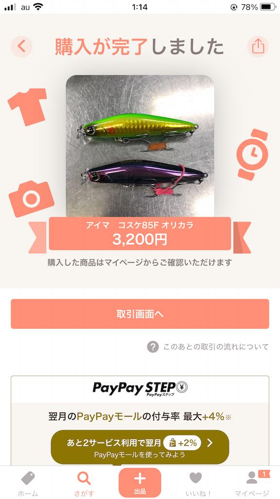 f:id:mukogawaichimonjitaro:20210513230308p:image