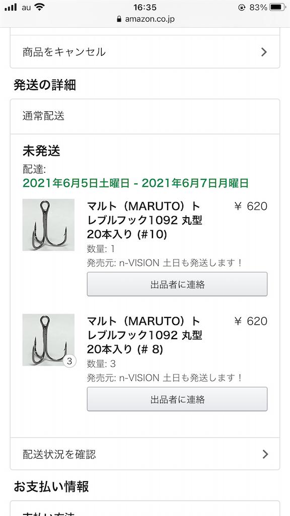 f:id:mukogawaichimonjitaro:20210623002450p:image