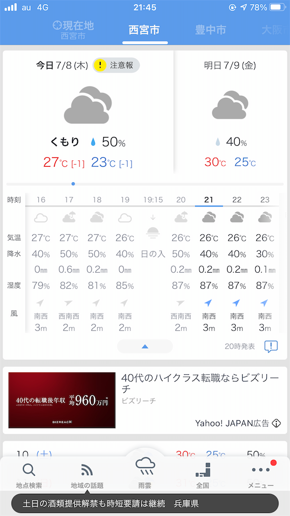 f:id:mukogawaichimonjitaro:20210709192128p:image