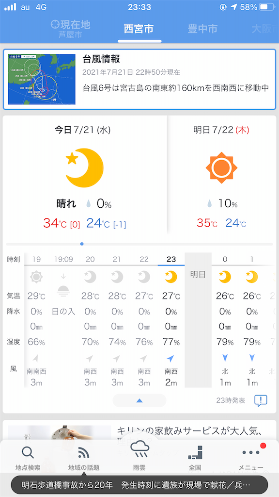 f:id:mukogawaichimonjitaro:20210723183016p:image