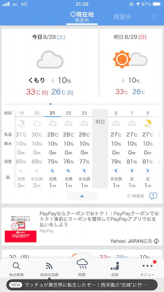 f:id:mukogawaichimonjitaro:20210902183201p:image