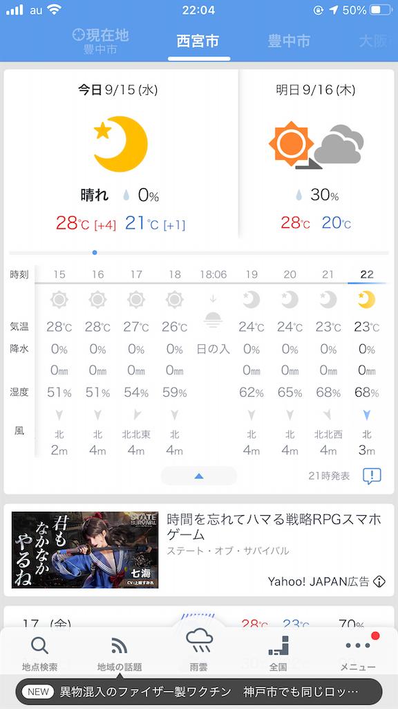 f:id:mukogawaichimonjitaro:20210916084139p:image