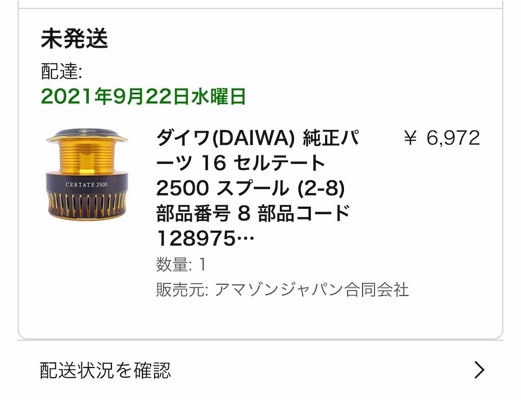 f:id:mukogawaichimonjitaro:20210926155945j:image