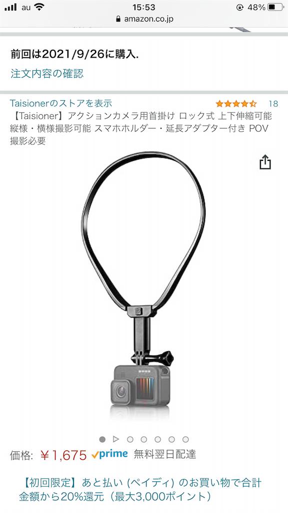 f:id:mukogawaichimonjitaro:20210926155948p:image