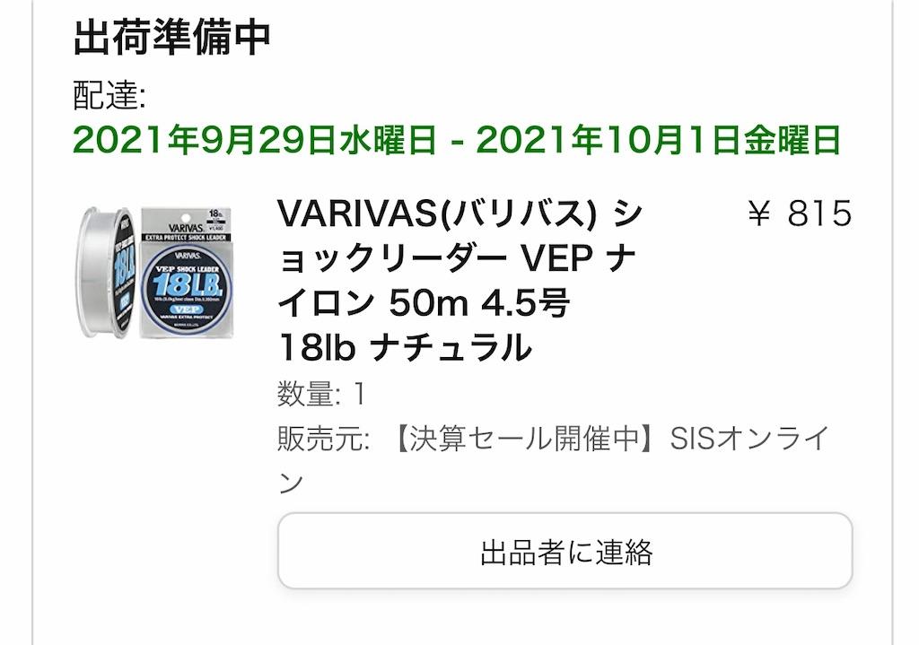 f:id:mukogawaichimonjitaro:20210926155954j:image