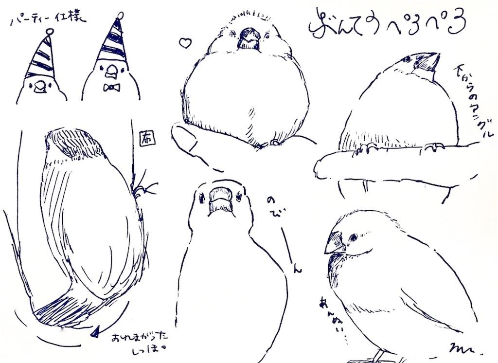 f:id:mukojo358:20180318171850j:image
