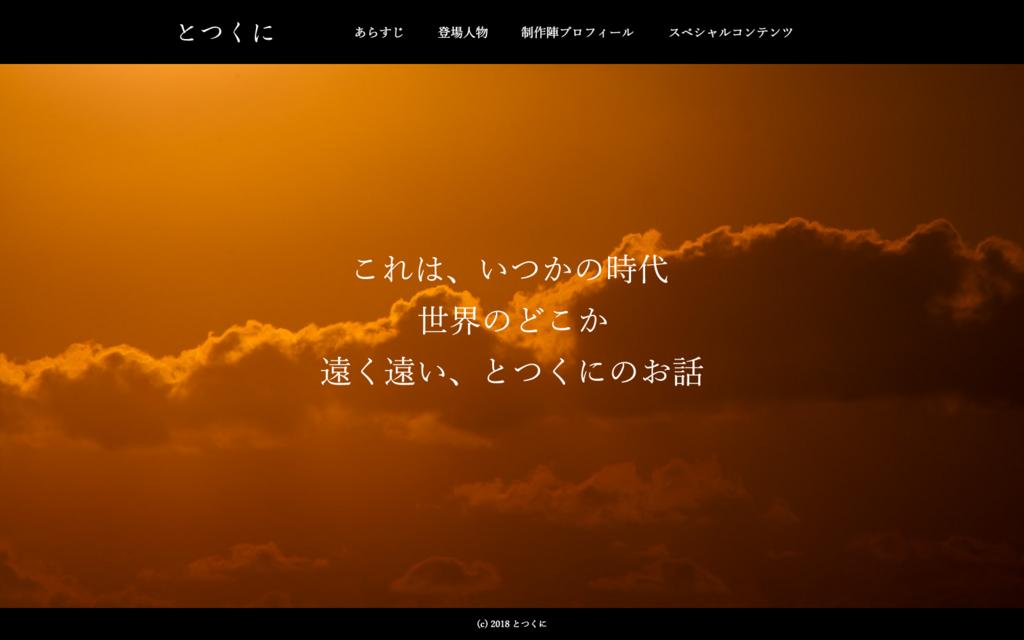 f:id:mukoumizusora:20180824052639p:plain