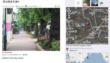 panoramioで写真を地図に登録