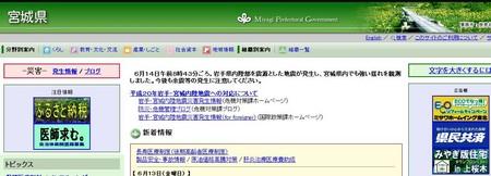2008年6月の岩手宮城地震直後の宮城県サイト