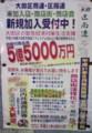 [まち][政治][行政]2009年3月大田区の期限付商品券のポスター