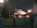 [まち][tokyo][ohmori][sannoh]2009年3月30日夜、尾崎士郎記念館の前に迷い込む。