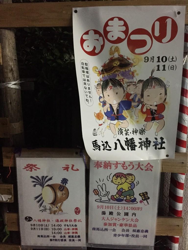 f:id:mukunokiy0725:20160905203959j:plain