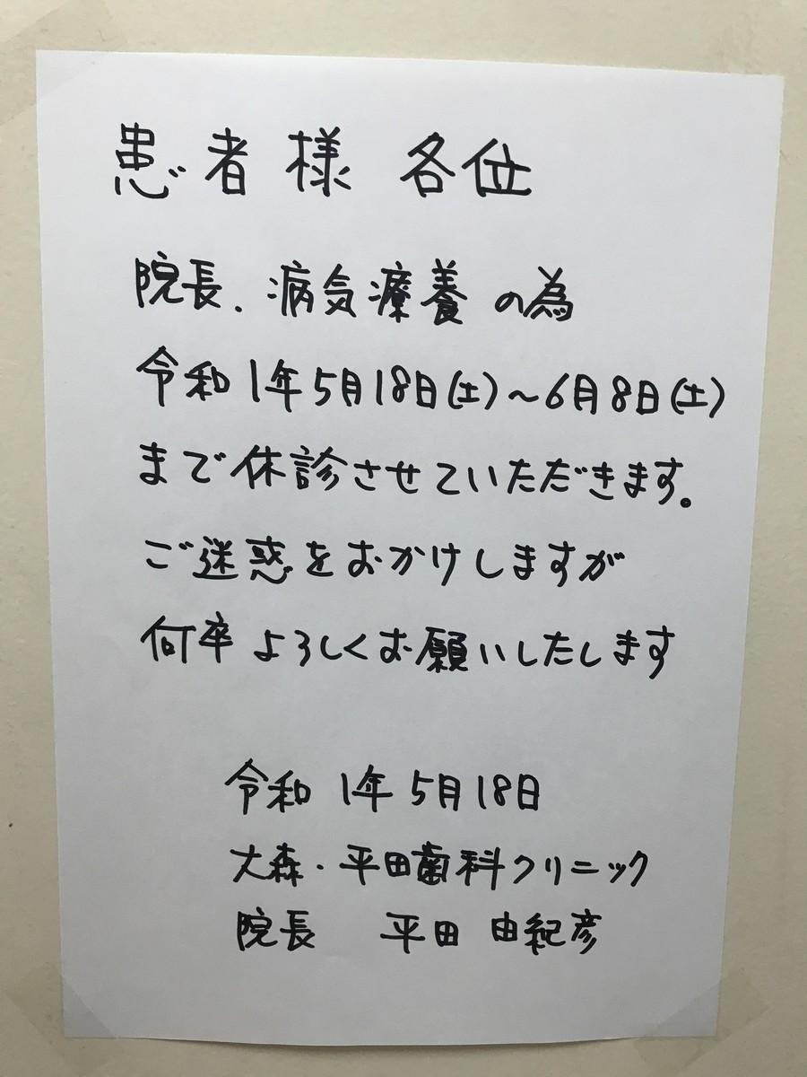 f:id:mukunokiy0725:20190604211230j:plain