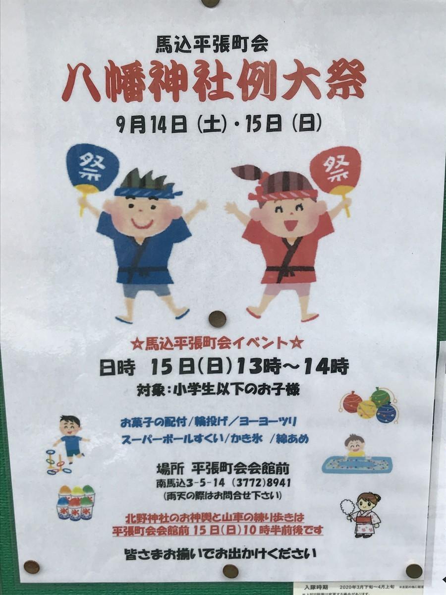 馬込八幡・北野神社 平張町会