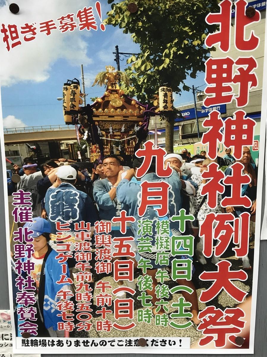 馬込北野神社